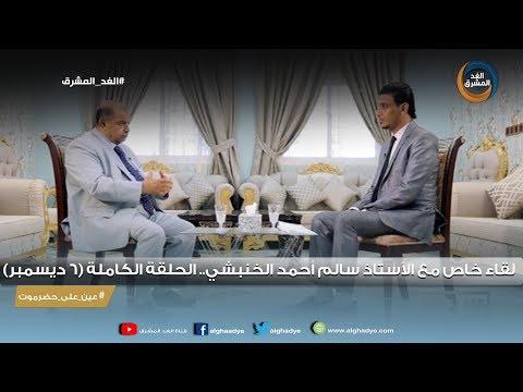 عين على حضرموت | لقاء خاص مع الأستاذ سالم أحمد الخنبشي.. الحلقة الكاملة