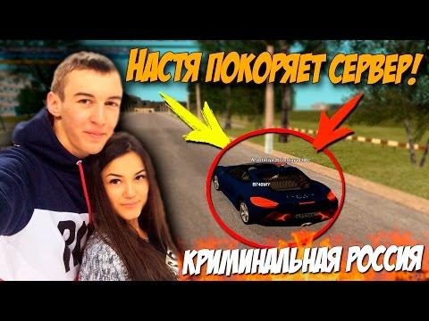 НАСТЯ ПОКОРЯЕТ СЕРВЕР! - GTA Криминальная Россия (По сети) №107