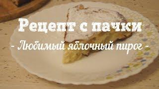 Рецепт с пачки # 80 любимый яблочный пирог