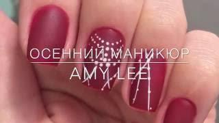 Осенний маникюр.Осень 2016. Дизайн ногтей Покрытие гель лак