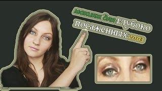 Макияж для глубоко посаженных глаз: видео-уроки, свадебный мейк-ап, подбор по цвету глаз