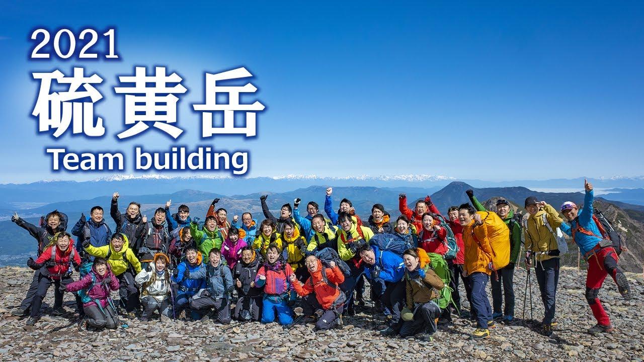 【八ヶ岳・硫黄岳合宿2021】地球で学ぶ、会社が魂の学校になるプロジェクト。今回は嵐と大晴天の絶景、硫黄岳登山の2日間を追います。