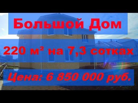 Купить дом в Краснодаре от Застройщика. Большой двухэтажный дом.