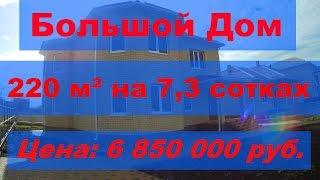 Купить дом в Краснодаре от Застройщика. Большой двухэтажный дом.(Площадь дома 220 м², на 7,2 сотках. Цена: 6 850 000 руб. ПОДПИШИСЬ СЕЙЧАС ..., 2017-01-07T03:20:18.000Z)