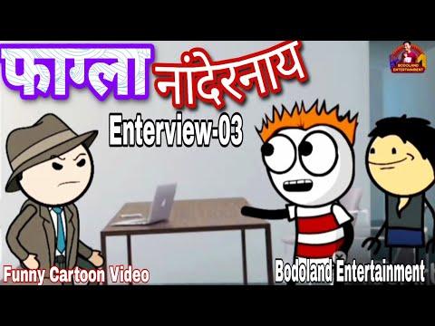 फाग्ला नांदेरनाय Enterview-03 😜 Funny Cartoon Video 🔥Bodoland Entertainment ||