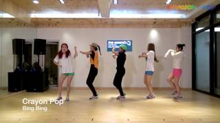 "CRAYON POP (크레용팝) ""Bing Bing"" Dance Practice (Mirror mode) 안무연습"