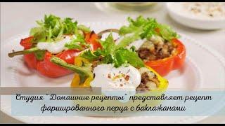 """Фаршированный перец с баклажанами в духовке от студии """"Домашние рецепты"""""""