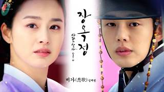 [Thaisub] Lim Jae Beum - Sorrow Song (Ost. Jang Ok Jung)