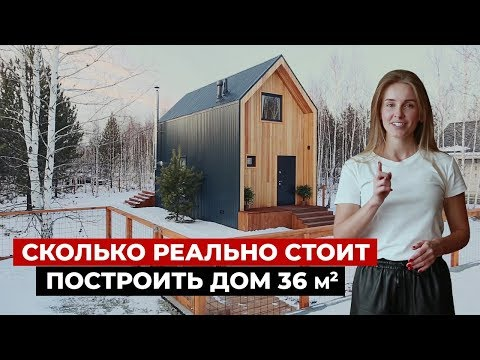 Small frame house, 36 m2. Beautiful house in a modern style, barnhouse. House tour