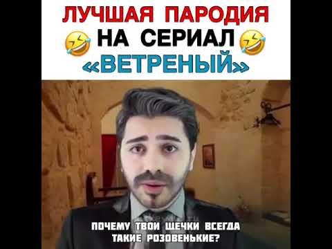 """""""Ветреный"""" Лучшая пародия на сериал😂😂"""