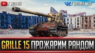 Grille 15 - ПРОЖАРИМ РАНДОМ ПОЛНОСТЬЮ !