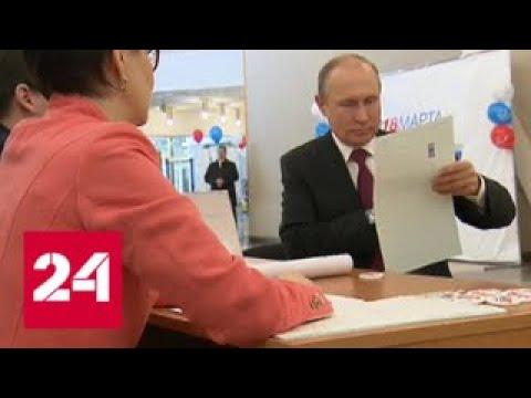 Путин проголосовал на