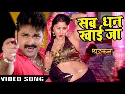 Pawan Singh का सबसे हिट गाना - Sab Dhan Khai Jaana - DHADKAN - Superhit Film - Bhojpuri Songs 2017