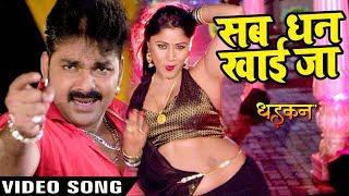 Pawan Singh Sab Dhan Khai Jaana - DHADKAN - Superhit Film - Bhojpuri.mp3