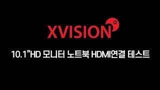 """엑스비전 10.1""""HD 모니터 노트북 HDMI…"""