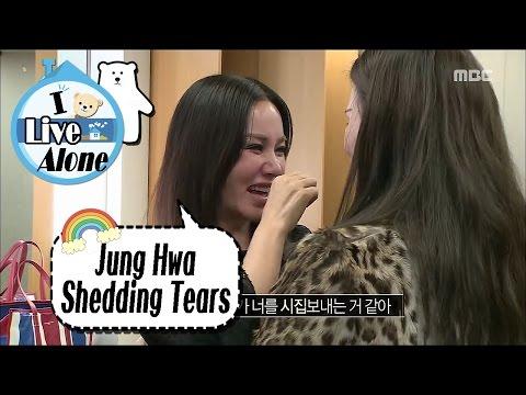 [I Live Alone] 나 혼자 산다 -Eom Jeonghwa was moved to Sora's boyfriend 20170113
