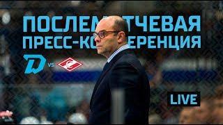 Смотреть видео «Динамо-Минск» - «Спартак» (Москва) прямая трансляция пресс-конференции онлайн