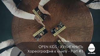 Open Kids - Хулиганить -  Хореография к клипу  - Part #1