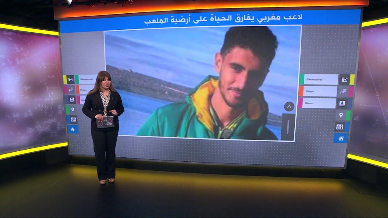 وفاة لاعب مغربي على أرض الملعب -بعد ابتلاع لسانه-  - نشر قبل 2 ساعة