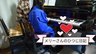 発表会に向けて頑張ってます♪「メリーさんのひつじ日記」小1レッスン風景 千曲市ピアノ教室
