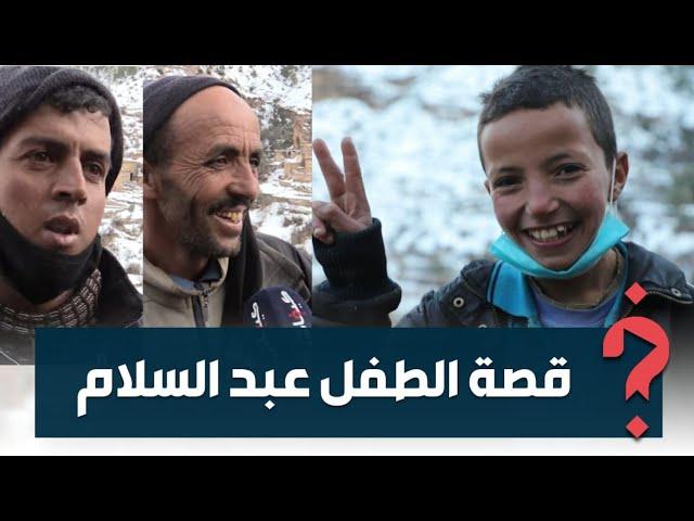 صور الفيديو بوحدو وقال داك الشي اللي كيحس به.. قصة فيديو الطفل عبد السلام من جبال أزيلال