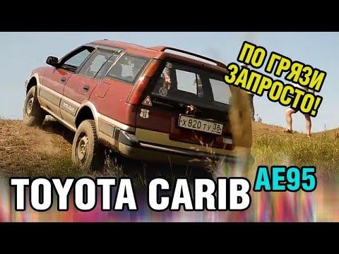 Toyota Carib AE95 по грязи круче Крузака!