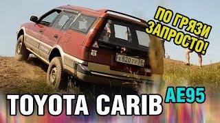 Toyota Carib AE95 бойынша батпақтан мықтырақ Крузака!