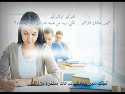 نصائج قيمة للمقبلين على الامتحانات الرسمية