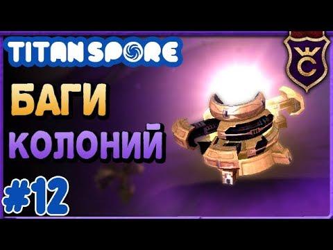 Феерические баги с колониями ∎ Spore мод Titan Spore прохождение #12 thumbnail