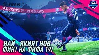FIFA 19 - НАЙ - ЯКИЯТ НОВ ФИНТ В ИГРАТА! ФИФА 19 УРОК КАК ДА ПРАВИМ ФИНТОВЕ