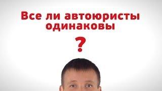 Все ли автоюристы одинаковы?(, 2014-04-03T21:28:46.000Z)