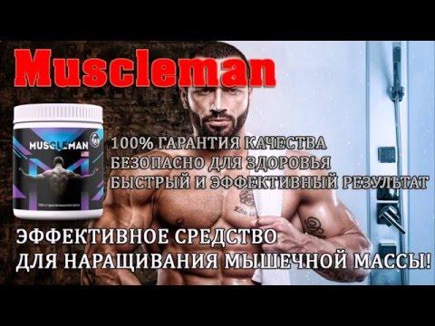 Купить Muscleman