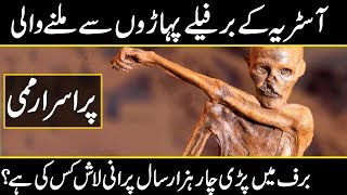MYSTERIOUS  STORY OF THE ICE MAN IN ASTRIA | Urdu Discovery