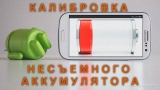 видео Калибровка батареи андроид