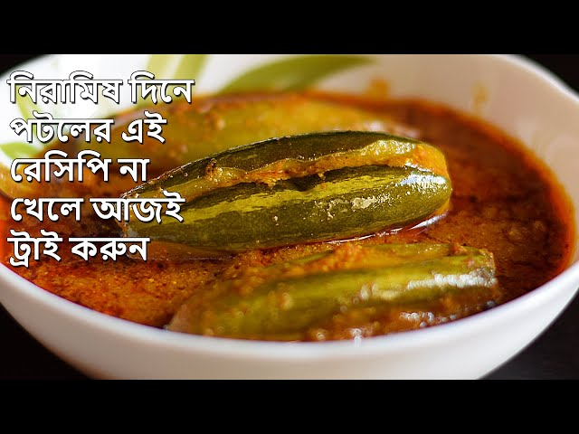 পটল যদি নিরামিষ দিনে এই ভাবে রান্না করা যায় তাহলে মাছ মাংস লাগবে না    Bengali Recipe    Doi Potol