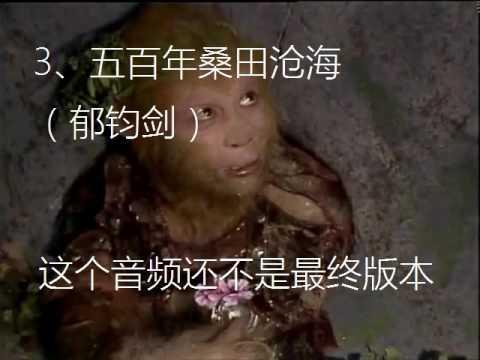 OST Cassette of Journey to the West (CCTV) 1988 央视86版西游记磁带版原声-88年播出版