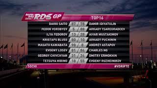 RDS GP 2019. ТОП 32. Финальный этап. Сочи Автодром.
