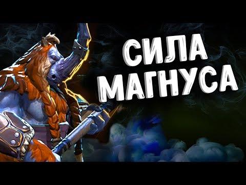 видео: СИЛА МАГНУСА ДОТА 2 - magnus dota 2