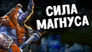 СИЛА МАГНУСА ДОТА 2 - MAGNUS DOTA 2