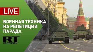 Репетиция парада Победы с военной техникой в центре Москвы — LIVE