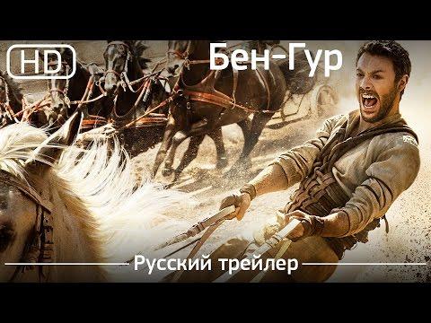 Бен-Гур (Ben-Hur) 2016.Трейлер русский дублированный [1080p] streaming vf