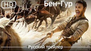 Бен-Гур (Ben-Hur) 2016.Трейлер русский дублированный [1080p]