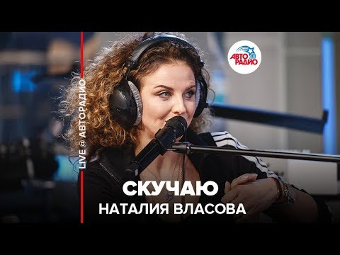 🅰️ Наталия Власова - Скучаю (LIVE @ Авторадио)