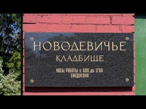 Новодевичье кладбище!!!МОГИЛЫ ИЗВЕСТНЫХ