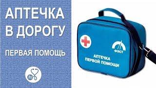 видео Аптечка в дорогу: советы врача