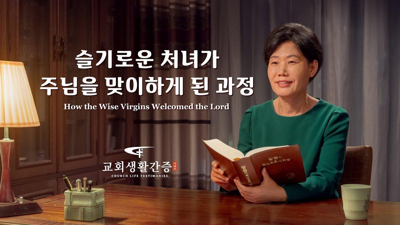 교회생활간증 동영상 <슬기로운 처녀가 주님을 맞이하게 된 과정>