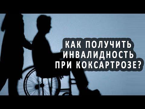 Как получить инвалидность при коксартрозе?