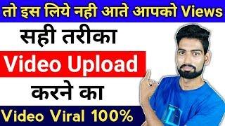 ऐसे होगी Video Viral | सही तरीका Youtube पर videos upload करने का | New Youtuber Must Watch