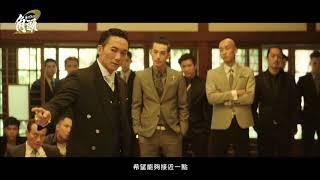 電影《角頭2:王者再起》幕後紀實花絮6_劉健篇