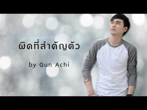 ผิดที่สำคัญตัว - Covered by Gun Achi